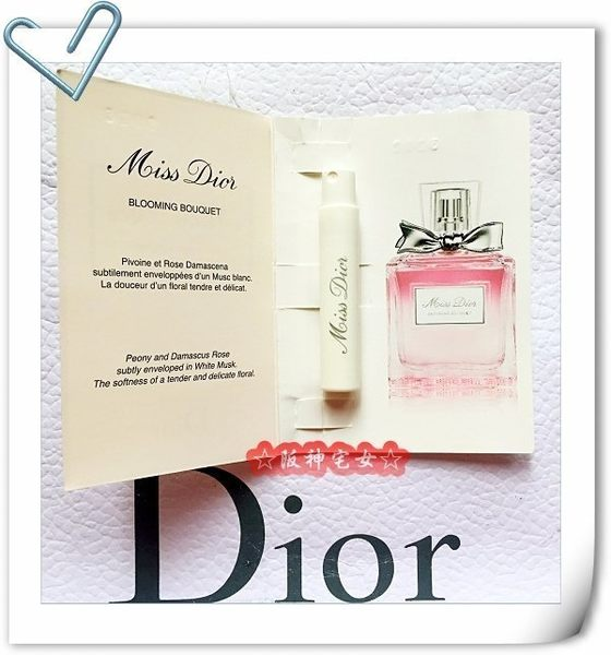 ☆阪神宅女☆DIOR 迪奧 花漾迪奧淡香水Miss Dior Bloming Bouquet 1ml
