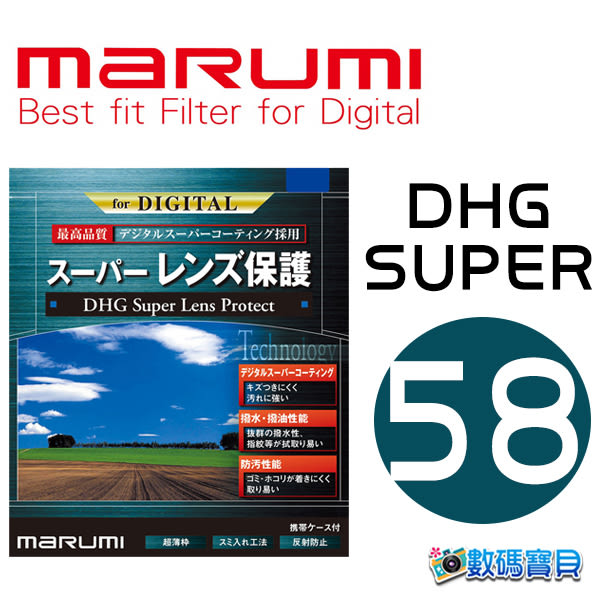【免運】Marumi DHG Super 58mm 數位多層鍍膜 超薄框 保護鏡 (彩宣公司貨) PT