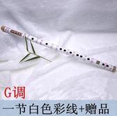 笛子初學樂器 一節白紫色學生竹笛/成人橫笛苦竹笛WY
