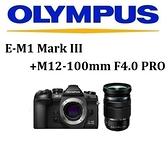 名揚數位 OLYMPUS E-M1 Mark III + 12-100mm F4.0 PRO 元佑公司貨 (分12/24期)