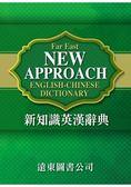 新知識英漢辭典FAR EAST NEW APPROACH ENGLISH CHI
