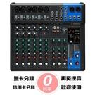 ☆唐尼樂器︵☆分期免運公司貨 YAMAHA MG12XUK 12軌 類別旋鈕式 混音器 混音機 SPX 效果