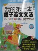 【書寶二手書T1/語言學習_EFH】我的第一本親子英文文法_李康碩