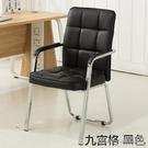 家用辦公椅現代簡約休閒靠背座椅會議職員宿舍棋牌麻將椅子『新佰數位屋』