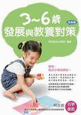 (二手書)3-6歲發展與教養對策【全新版】