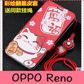 【萌萌噠】歐珀 OPPO Reno 10倍變焦版 男女高配款 蠶絲紋可愛彩繪側翻皮套 可磁扣插卡支架 附掛繩