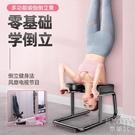 倒立神器家用倒立凳王鷗同款倒立椅增高倒掛瑜伽輔助器健身拉伸器 快速出貨