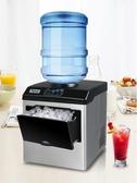 當當衣閣-25KG 小型桶裝水圓冰奶茶店家用多功能冰塊制作機YYJ