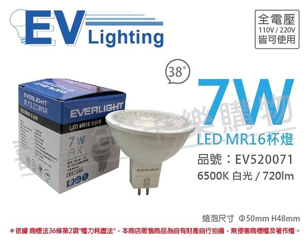 EVERLIGHT億光 LED 7W 6500K 白光 38度 全電壓 MR16 杯燈 燈泡 _ EV520071