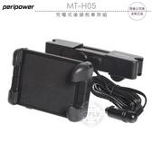 《飛翔無線3C》peripower MT-H05 充電式後頭枕車架組│公司貨│後座手機夾 USB充電