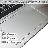 【Ezstick】HP ProBook 440 G7 445 G7 TOUCH PAD 觸控板 保護貼