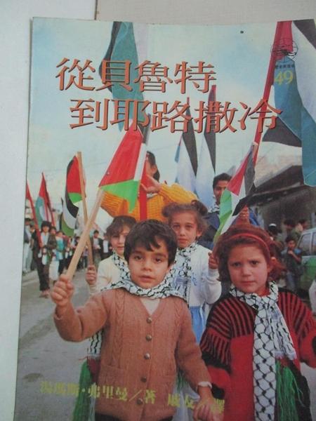 【書寶二手書T1/政治_LBH】從貝魯特到耶路撒冷_原價395_湯瑪斯‧弗里曼