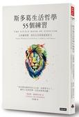 (二手書)斯多葛生活哲學55個練習:古希臘智慧,教你自信與情緒復原力
