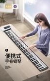 音格格手捲電子鋼琴便攜式88鍵初學者成人家用鍵盤專業加厚版男女 NMS小明同學