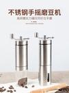 磨豆機 手搖磨豆機便攜式咖啡豆研磨機磨粉機手動手磨咖啡機套裝家用器具【快速出貨八折下殺】
