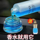 【99免運】汽車香水補充液持久車載香薰精油除異味車用車內桂花古龍香水大瓶