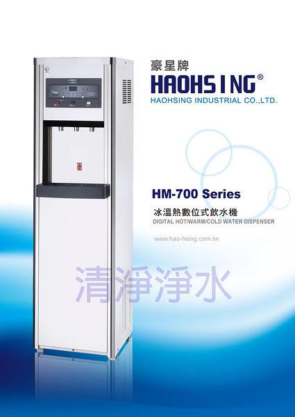 [ 家事達 ] 豪星牌HM-700  冰溫熱三溫開飲型熱交換RO飲水機  特價