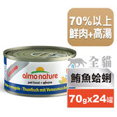 【SofyDOG】義士大廚鮪魚鮮燉罐-鮪魚蛤蜊70g(24件組) 貓罐 罐頭 鮮食