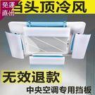冷氣擋風板中央空調擋風板空調出風口導風板擋風罩冷氣防直吹擋板  週年鉅惠 免運直出H
