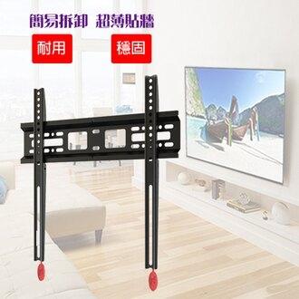 【現貨】NB D2-F (32-55吋) 電視掛架 固定型貼牆壁掛架 輕鬆拆卸電視支架