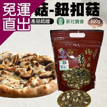 新社農會 乾香菇 鈕扣菇-600g-包 1包組手提紙盒【免運直出】