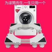 洗衣機底座  置物架托架滾筒墊高全自動冰箱座架通用架子移動萬向輪(不帶輪子)