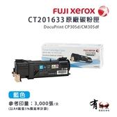 【有購豐】Fuji Xerox 富士全錄 CT201633 原廠原裝藍色高容量碳粉匣 適用:CP305d / CM305df