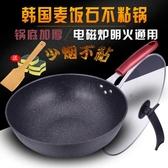 炒鍋不黏鍋少油煙家用電磁爐燃氣通用炒菜鍋具大勺32cm   汪喵百貨