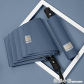 晴雨傘自動兩用女遮陽防曬防紫外線學生男摺疊定制logo廣告太陽傘 蘇菲小店