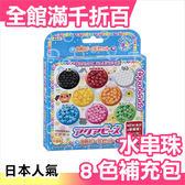 日本 EPOCH 創意 DIY 玩具 夢幻星星水串珠 8色補充包 禮物【小福部屋】