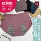 女性超加大尺碼3XL-4XL安心生理褲 ...