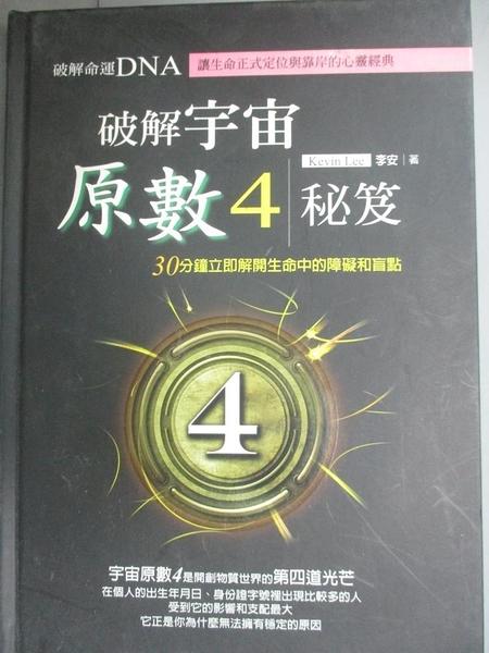 【書寶二手書T3/星相_MFC】破解宇宙原數4秘笈_李安