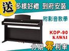 【金聲樂器】河合 KAWAI KDP-90 電鋼琴 分期零利率 贈多樣好禮 KDP90