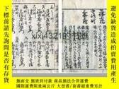 二手書博民逛書店曾補東海道巡覽記罕見<河內屋茂八他板>Y452361 蘆橘堂適誌