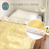 【日本Hoppetta】超人氣!100%天然純棉 透氣柔軟 印第安圖騰羊毛六層紗被 - XL(約140×200cm)