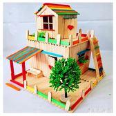兒童手工制作模型房子材料包幼兒園益智創意玩具 BF2736『寶貝兒童裝』