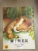 (二手書)獅子與老鼠 = The lion and the mouse