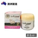 澳洲 Spring Leaf 綠芙 維他命E綿羊霜 100g 保溼乳液 乳霜【YES 美妝】