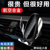 自動感應車載手機架汽車上用品車內導航支撐萬能通用電動夾緊支架『蘑菇街小屋』