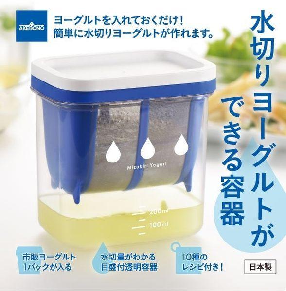 日本品牌【AKEBONO/曙產業】優格脫水器 ST-3000