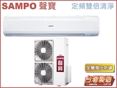 ↙0利率↙SAMPO聲寶 14-18坪 5級省電 雙倍淨 定頻單冷分離式冷氣AU-PC93/AM-PC93【南霸天電器百貨】