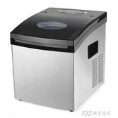 恒洋制冰機25kg商用小型奶茶店家用方冰機全自動大型不銹鋼冰塊機ATF 探索先鋒