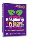 (二手書)Raspberry Pi最佳入門與實戰應用(第二版)((適用Raspberry Pi 2/Raspb..