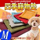 【培菓平價寵物網】dyy》春秋冬保暖寵物棉墊四季寵物墊M-71*47CM