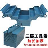 工具箱維修收納箱大號鐵皮多功能收納盒多層手提式整理盒