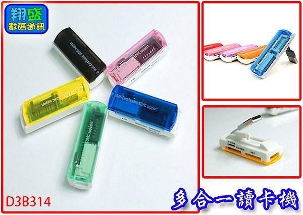 【翔盛】不挑色 果凍型43合一 USB傳輸 讀卡機T-FLASH(Micro)+M2+MINI SD免轉卡 記憶卡