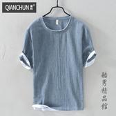 夏季中國風純色亞麻短袖男士夏裝棉麻布冰絲T恤男裝日系寬鬆半袖 後街五號