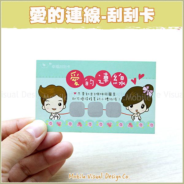 婚禮刮刮卡+祝福小卡(雙面)「愛的連線」-已貼刮刮膜 -活動玩遊戲/炒熱氣氛/幸福朵朵