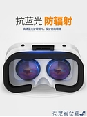 VR眼鏡 VR眼鏡虛擬現實3D智能手機游戲rv眼睛4d一體機頭盔ar蘋果安卓手機專用 紓困振興 快速出貨