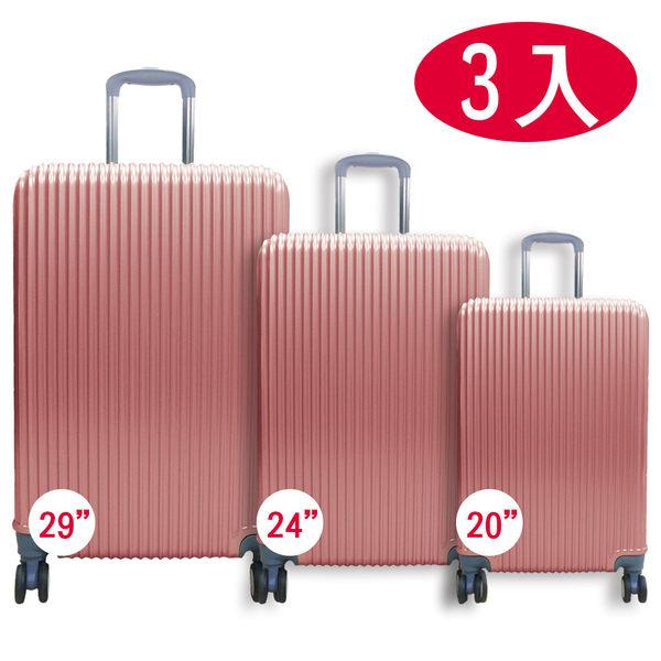 硬殼行李箱 ( 3入組 )『玫瑰金』W1601 行李箱│登機箱│出國旅遊│遊學旅行│度假打工 29+24+20 吋